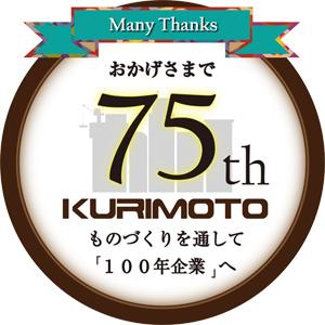 75周年ロゴ